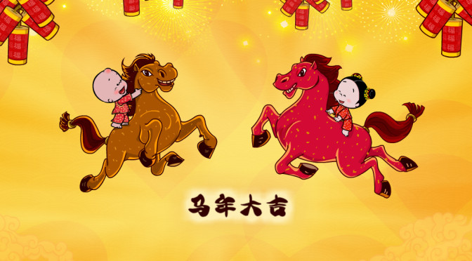 The Year of the Horse