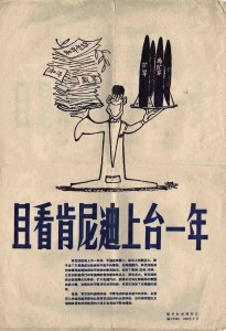 "1962 poster published by Xinhua entitled, ""A Look at John F. Kennedy After a Year in Office."""