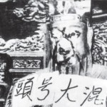 Images for Iconoclasts: Images of Confucius in the Cultural Revolution